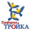 Тройка, туристическая компания