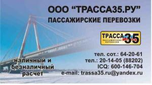 ООО ТРАССА35.РУ