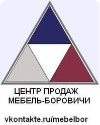 Мебель-Боровичи