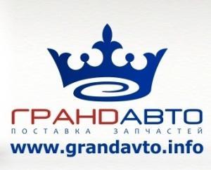 ГРАНДАВТО